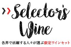 セレクターズワイン