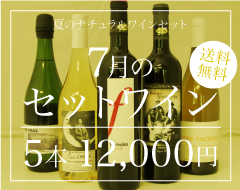 夏のナチュラルワインセット