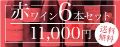 赤ワイン 6本セット 11,000円(送料無料)