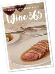 12%e6%9c%88_wineset